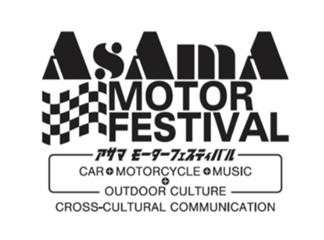 浅間モーターフェスティバル