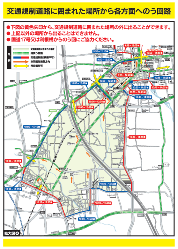 交通規制②