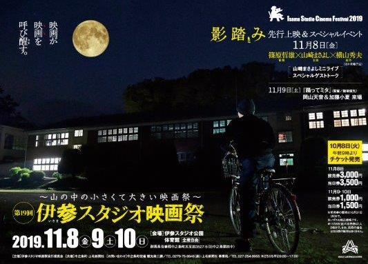 伊参スタジオ映画祭