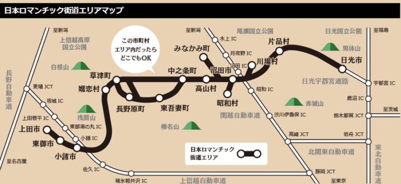 日本ロマンチック街道エリアマップ