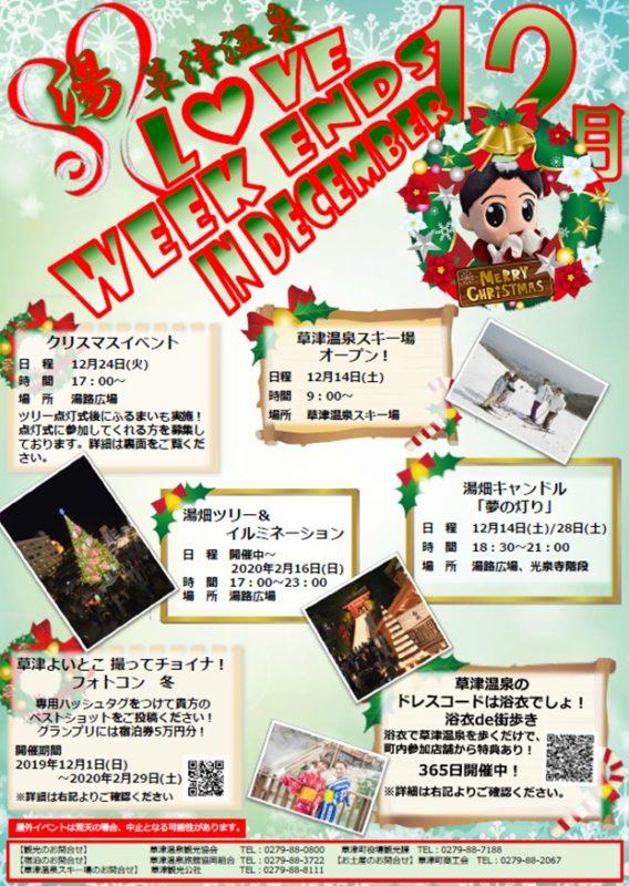 草津温泉 12月のイベント表面