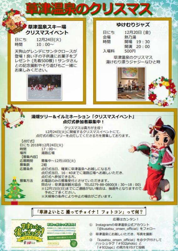 草津温泉 12月のイベント裏面